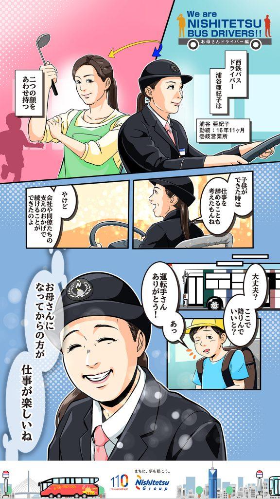 西鉄バス運転士紹介