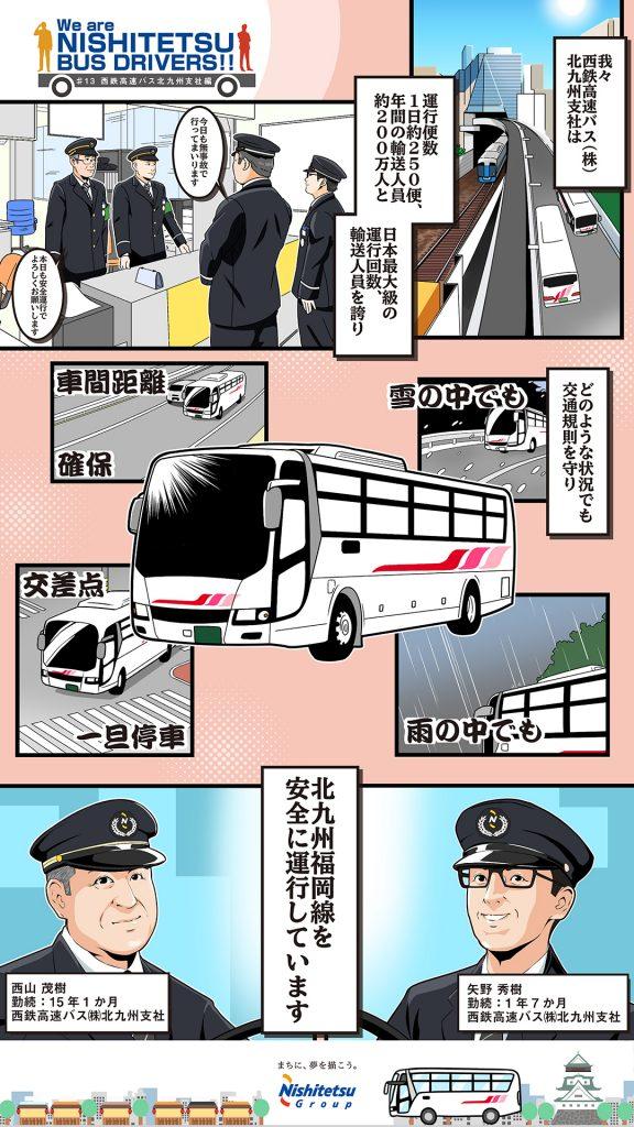 高速 バス 運行 状況 西鉄 高速バス運行情報|WILLER TRAVEL